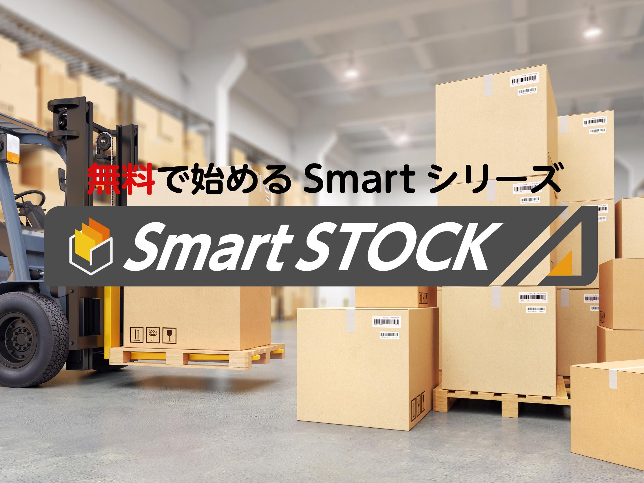 SmartSTOCK